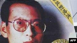 Ông Lưu Hiểu Ba, người được trao giải Nobel Hòa Bình 2010