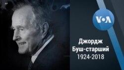 Джордж Буш-старший 1924-2018
