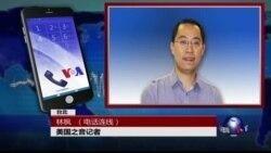 VOA连线: 台湾海军误射雄风三型反舰导弹