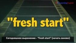 """Английский как в кино - """"Fresh Start"""" – начать заново"""