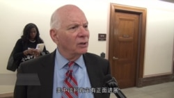 参议院外交委员会重要成员、来自马里兰州的民主党籍参议员卡丁接受美国之音采访