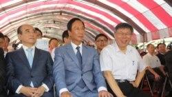 VOA连线(林枫):郭台铭退党 向参选台湾总统迈出关键一步