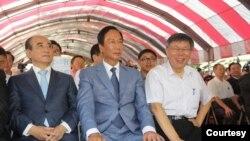 台北市長柯文哲(右)與鴻海集團創辦人郭台銘(中)及前立法院長王金平(左)2019年8月23日在一項紀念金門戰役的活動上首次公開合體(台北市政府提供)