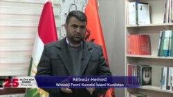 ڕێبوار حەمەد، وتەبێژی فەرمی کۆمەڵی ئیسلامی کوردستان