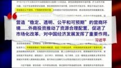 时事大家谈:党组织走入管理层,中国外企的新挑战?