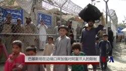 巴基斯坦在边境口岸加强对阿富汗人的限制