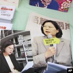 蔡英文竞选政见手册