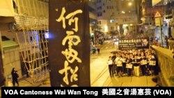 悼念劉曉波燭光靜默遊行的大型標語 (美國之音湯惠芸)