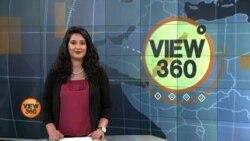 View 360 - جمعرات 31 اکتوبر کا پروگرام
