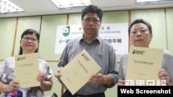 香港记协周日发布2017年言论自由年报(苹果日报图片 2017年7月2日)