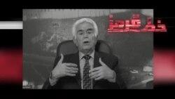 برنامه خط قرمز؛ حسن شرفی: رژیم ایران حتی حقوق بشر را قبول ندارد