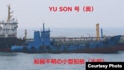 일본 외무성은 북한의 유엔제재 대상 유조선 '유선호'가 동중국해 공해상에서 선적을 알 수 없는 선박과 불법 환적을 하는 것으로 의심되는 사진을 26일 공개했다.