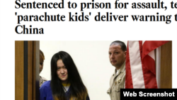 洛杉矶时报大篇幅报道美国南加州三名中国留学生被控欺凌同学案今年二月宣判(洛杉矶时报网页截屏)