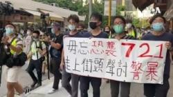 元朗區議員遊行紀念7-21元朗襲擊事件一週年