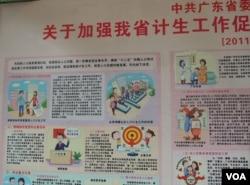 中國各地農村仍然嚴格執行計劃生育政策(美國之音湯惠芸)