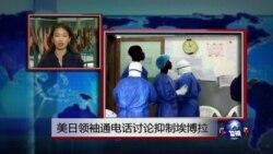 VOA连线:美日领袖通电话讨论抑制埃博拉