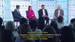 ปาฐกถาพิเศษของ Malala Yousafzi กับวีโอเอ ที่กรุงวอชิงตัน