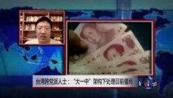 "VOA连线:台湾跨党派人士:""大一中""架构下处理目前僵局"