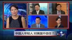 VOA卫视(2015年10月9日 第二小时节目:焦点对话 完整版)
