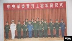 香港媒体报道中央军委晋升4位上将(美国之音图片)