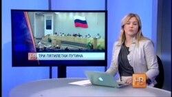 Пятнадцать лет Путина у власти – эксперты оценивают результаты