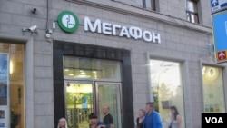 莫斯科市中心的一家美佳风店(Megafon)(美国之音白桦拍摄)