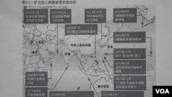 《中国安全战略报告2016》中文版中,附图说明中国军队2009年以来扩大海洋活动的记录(美国之音歌篮拍摄)