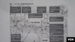 《中國安全戰略報告2016》中文版附圖說明中國軍隊2009年以來擴大海洋活動的記錄 (美國之音歌籃拍攝)
