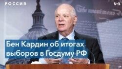 Бен Кардин: мы не считаем российский парламент легитимным