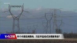 时事大家谈:大半个中国拉闸限电 习近平运动治国新常态?