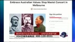 """时事大家谈:澳洲市政厅纪念毛泽东忌日:""""诠释毛的英雄气概"""""""