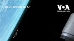 Компанія Джеффа Безоса Blue Origin оголосила про плани побудувати комерційну космічну станцію «Орбітальний риф». Відео