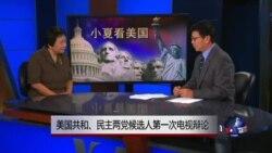 小夏看美国: 美国共和、民主两党候选人第一次电视辩论