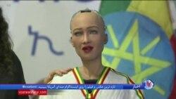 توجه ها در نمایشگاه فن آوری اتیوپی به «سوفیا» ربات باهوش