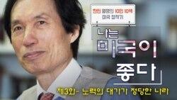 [나는 미국이 좋다] '노력의 대가가 정당한 나라' 재단사 이종휘 씨