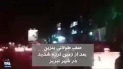 تصاویری از صف طولانی بنزین بعد از زلزله شدید در تبریز