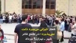 شعار «ایرانی میمیرد ذلت نمیپذیرد» در تجمع تئاتر شهر – تهران، ۹ مرداد