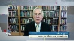 استیو هانکه از قراردادن نام ایران در قعر لیست فلاکت زده ترین کشورها دفاع کرد