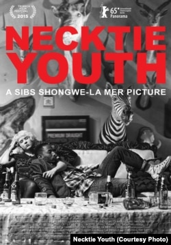 """The promotional poster for the South African film """"Necktie Youth."""""""