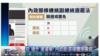 台湾拟修法禁境外政治广告