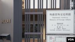 位於東京港區麻布台的日本政府外務省外交史料館,憑身份證可進入查看解禁的外交文件