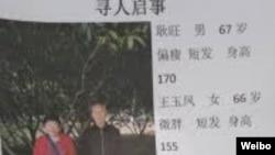 失联者家人发布的寻人启事(网络图片)