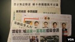 """香港澳门媒体评论中国""""两会"""" 视角与北京官媒明显不同。 (2018年3月20日)"""