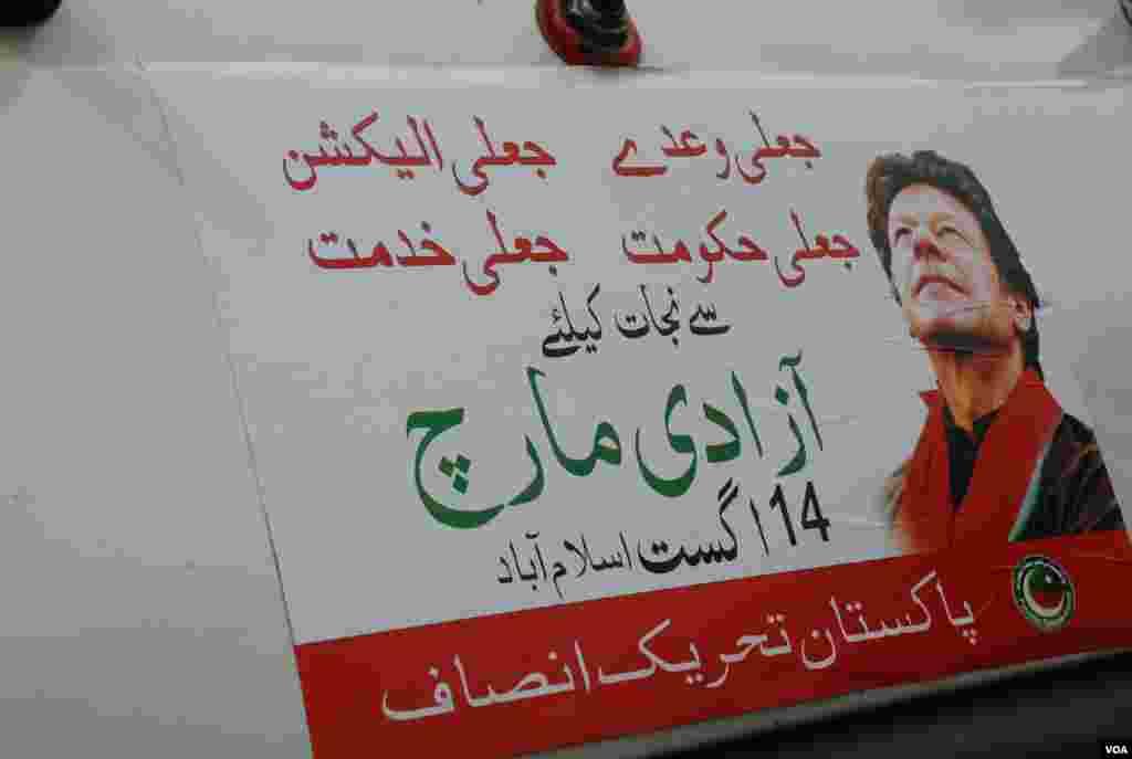 پاکستان تحریکِ انصاف اور پاکستان عوامی تحریک کے لانگ مارچ جمعرات کو لاہور سے شروع ہوئے اور ان کی منزل دارالحکومت اسلام آباد ہے۔
