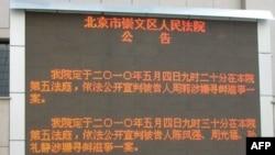 北京市崇文区人民法院外宣判告示牌