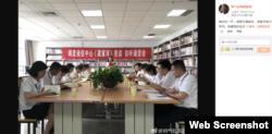 陝西省地方電力(集團)有限公司電力調度中心組織《梁家河》誦讀會。來源:微博用戶@帥氣拉風的姝。(美國之音記者2018年7月2日下午5點截圖)