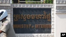 The Ministry of Interior of Cambodia