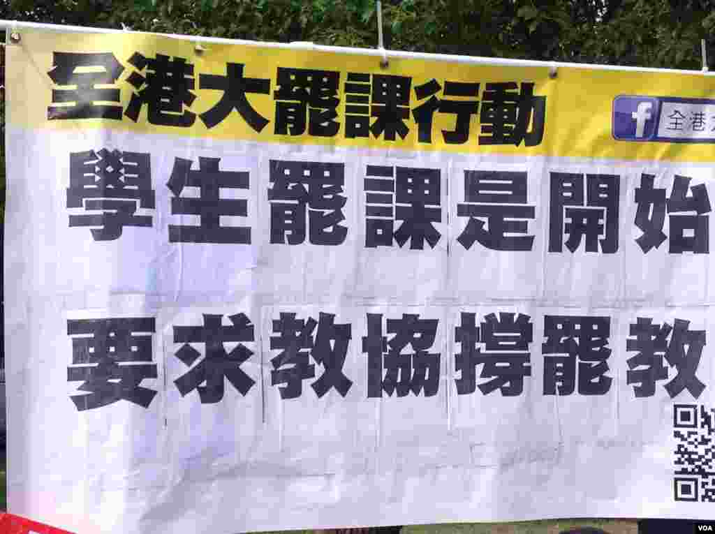 "Student protest sign that reads,""Student strike is the beginning, require Hong Kong Professional Teachers' Union to support teacher's strike,"" Hong Kong, Sept. 22, 2014. (Hai Yan / VOA)"