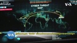 ผู้เชี่ยวชาญแฉ 'รัสเซีย' เบื้องหลังเจาะระบบไซเบอร์รัฐบาลกลางสหรัฐฯ