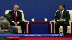 تشویق رئیس جمهوری چین برای فشار بیشتر بر کره شمالی توسط پرزیدنت ترامپ
